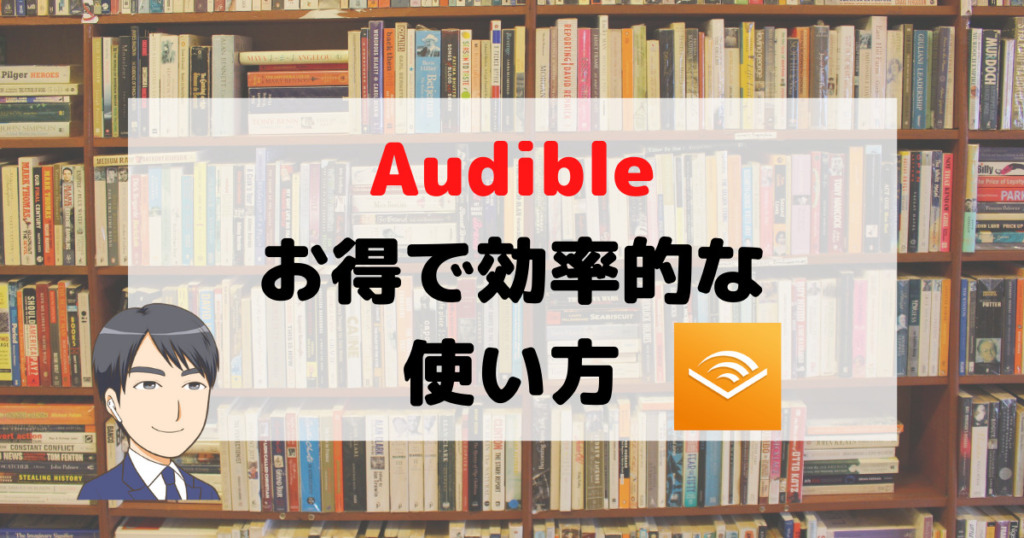 Audible how to use