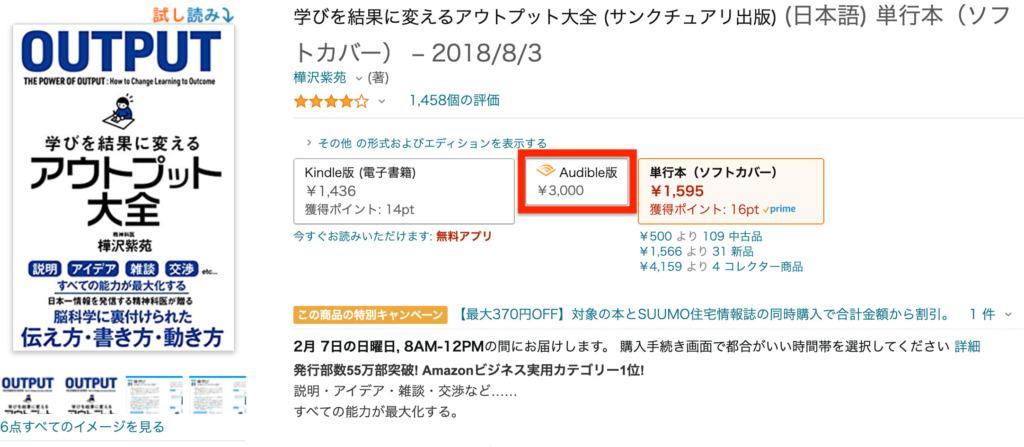 Amazon audiobook buy