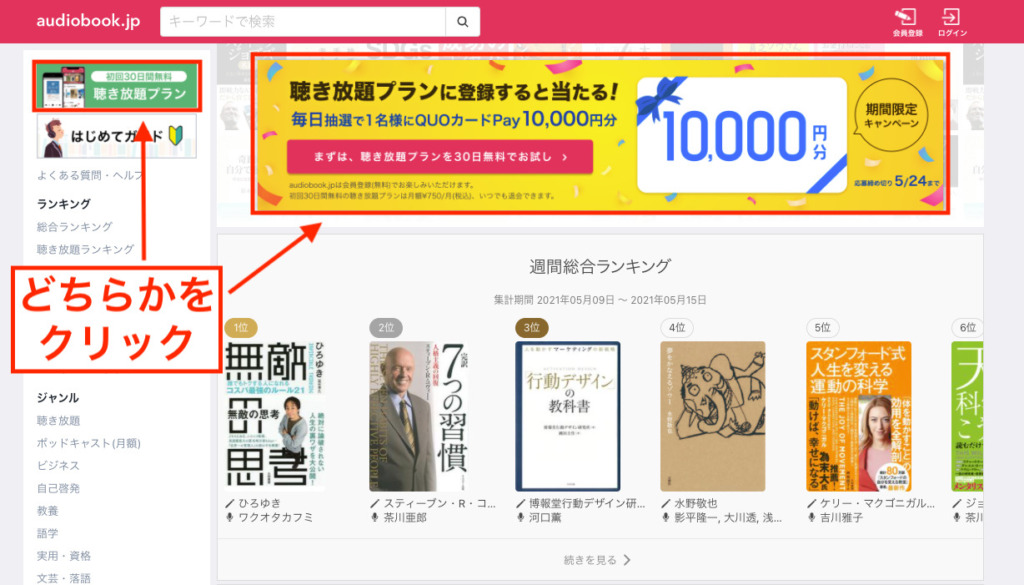 audiobook.jpの聴き放題会員の登録方法