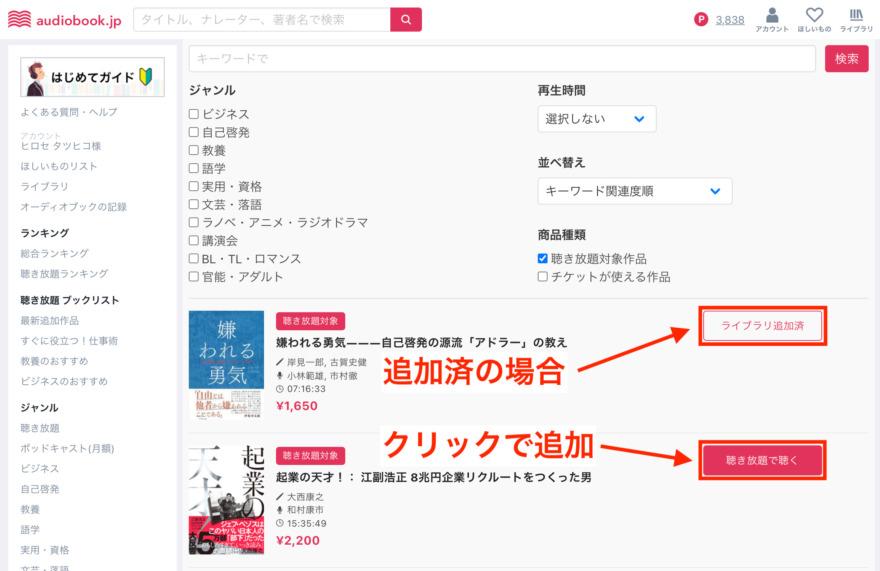 audiobook.jp検索結果からライブラリに追加(PC)