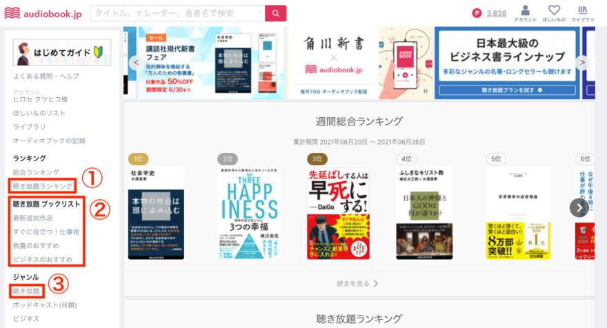 audiobook.jpの聴き放題タイトルの検索方法(PCサイト)