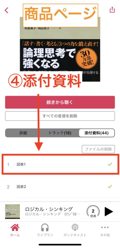 audiobook.jp商品ページ