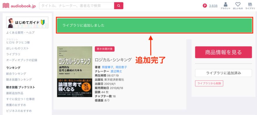audiobook.jp商品ページからライブラリに追加(PC②)