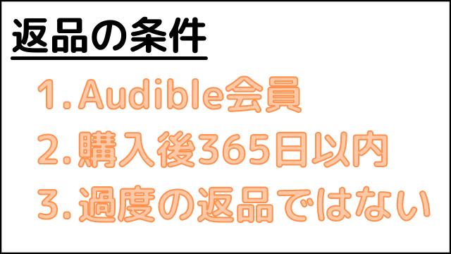 Audibleのタイトル返品には3つの条件が必要。