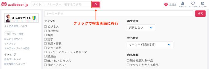 audiobook.jpタイトル検索(PCサイト )