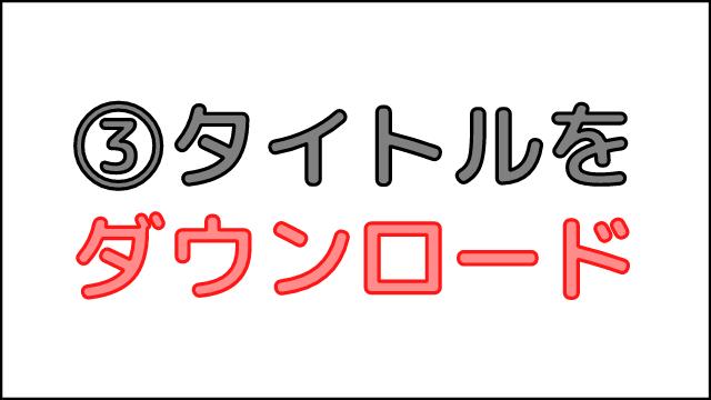 audiobook.jpのタイトルをダウンロードする