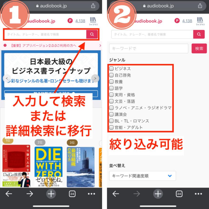 audiobook.jpタイトル検索(モバイルサイト)