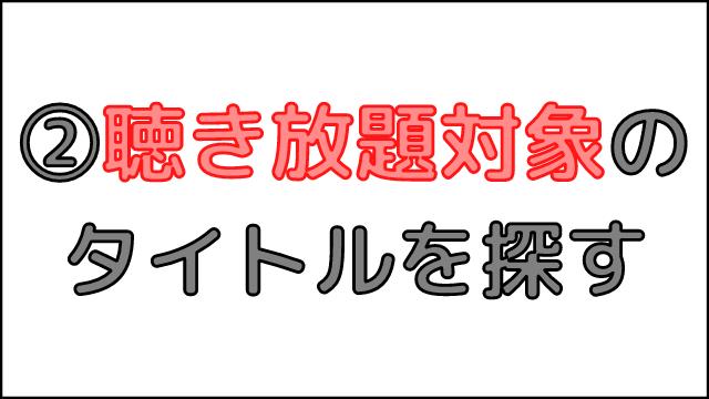 audiobook.jpの聴き放題対象の作品を探す