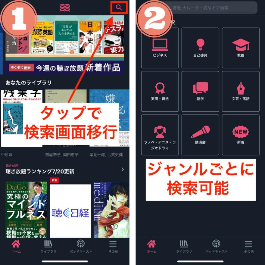 audiobook.jpタイトル検索(アプリ)