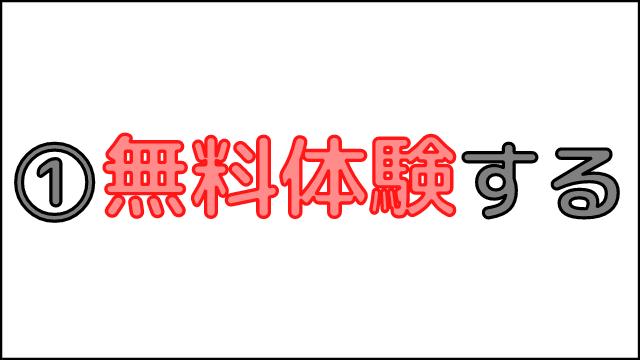 audiobook.jpの無料体験の方法