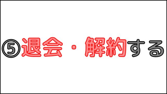 audiobook.jpの聴き放題プランを退会・解約する