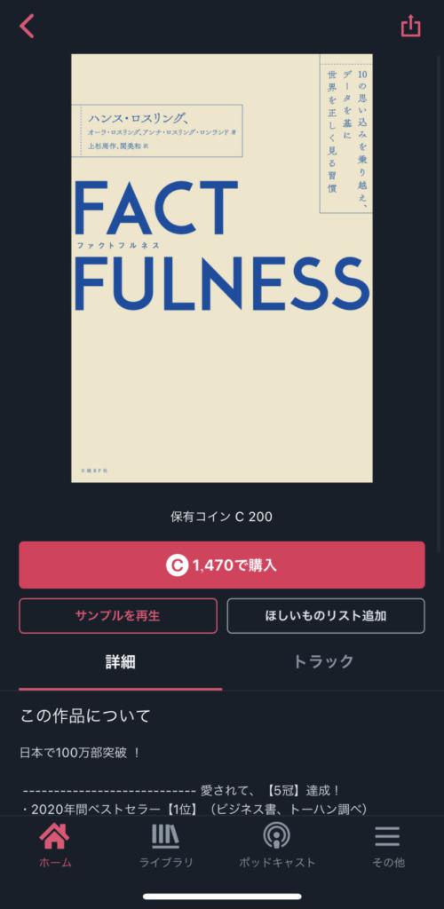audiobook.jp単品購入画面(アプリ)