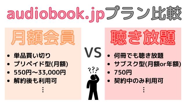 audiobook.jpの月額会員と聴き放題の比較