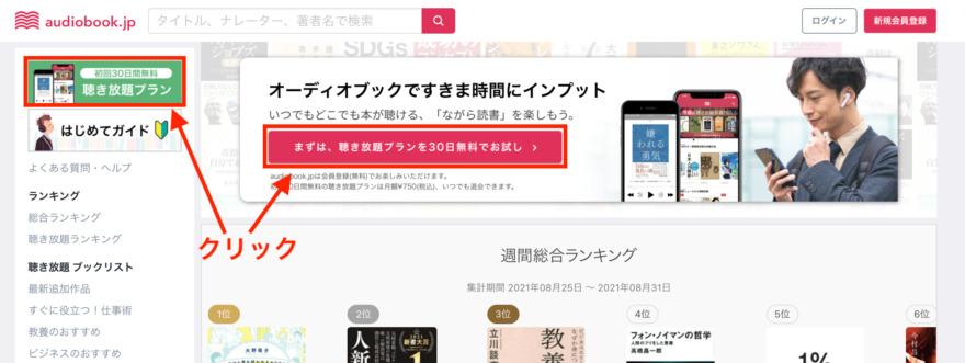 audiobook.jp聴き放題申し込み
