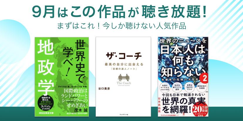 audiobook.jp期間限定聴き放題21年9月